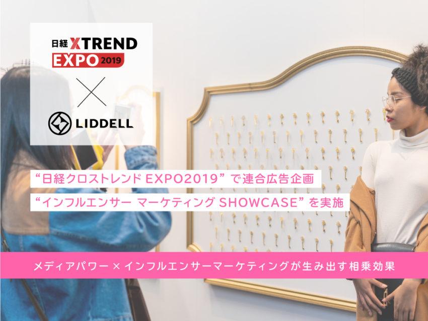 日経 クロス トレンド expo 2019